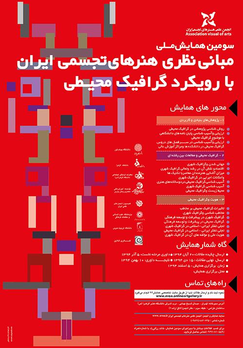 حامی رسانه ای، راه اندازی سایت و دبیرخانه آنلاین سومین همایش مبانی نظری هنرهای تجسمی ایران با رویکرد گرافیک محیطی