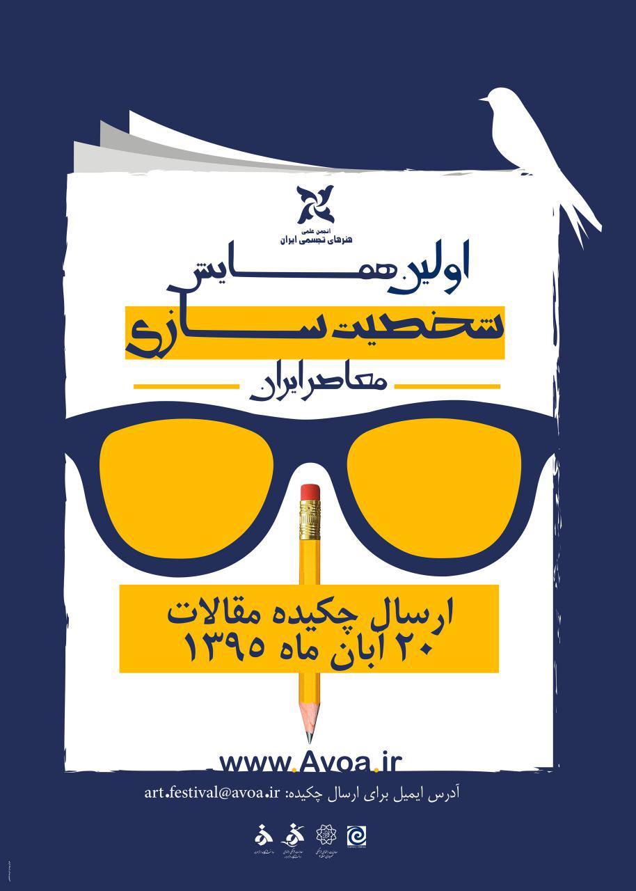 حامی رسانه ای، راه اندازی سایت و دبیرخانه آنلاین اولین همایش شخصیت سازی معاصر ایران