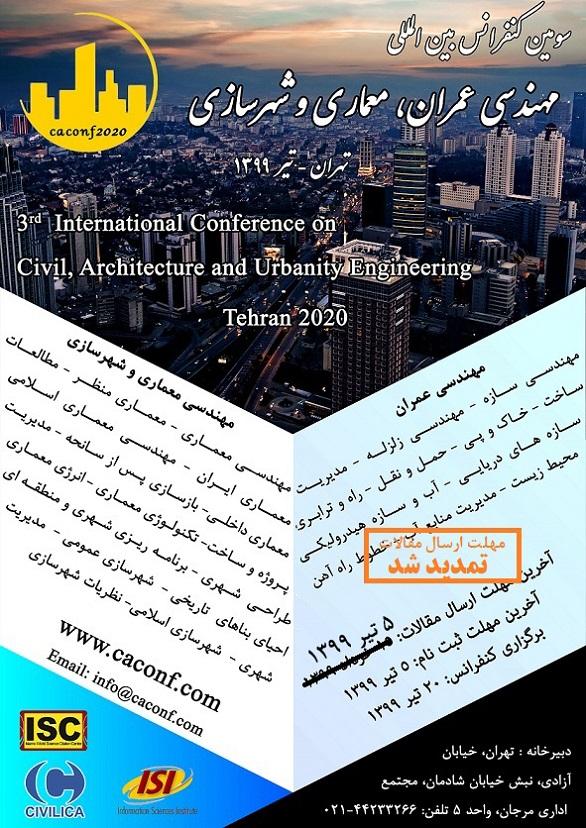 سومین کنفرانس بین المللی مهندسی عمران، معماری و شهرسازی