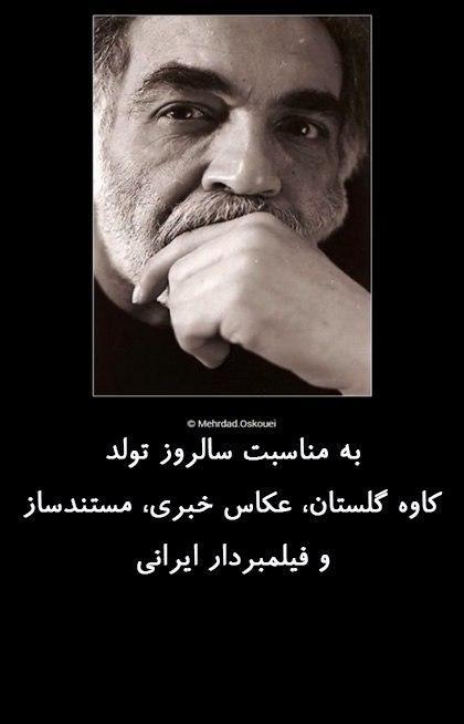 به مناسبت سالروز تولد کاوه گلستان، عکاس خبری، مستندساز و فیلمبردار ایرانی
