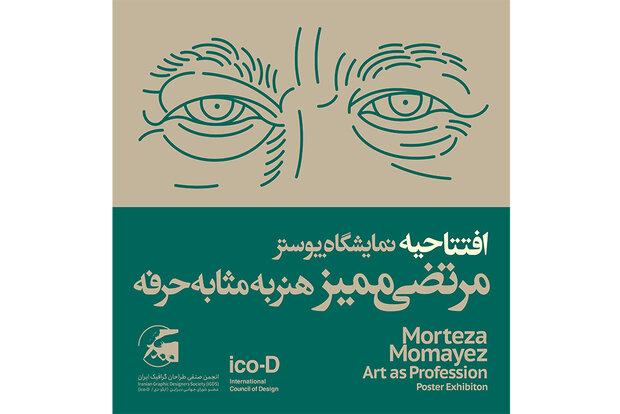 افتتاح نمایشگاه «ممیز، هنر به مثابه حرفه» از ۲ آبان