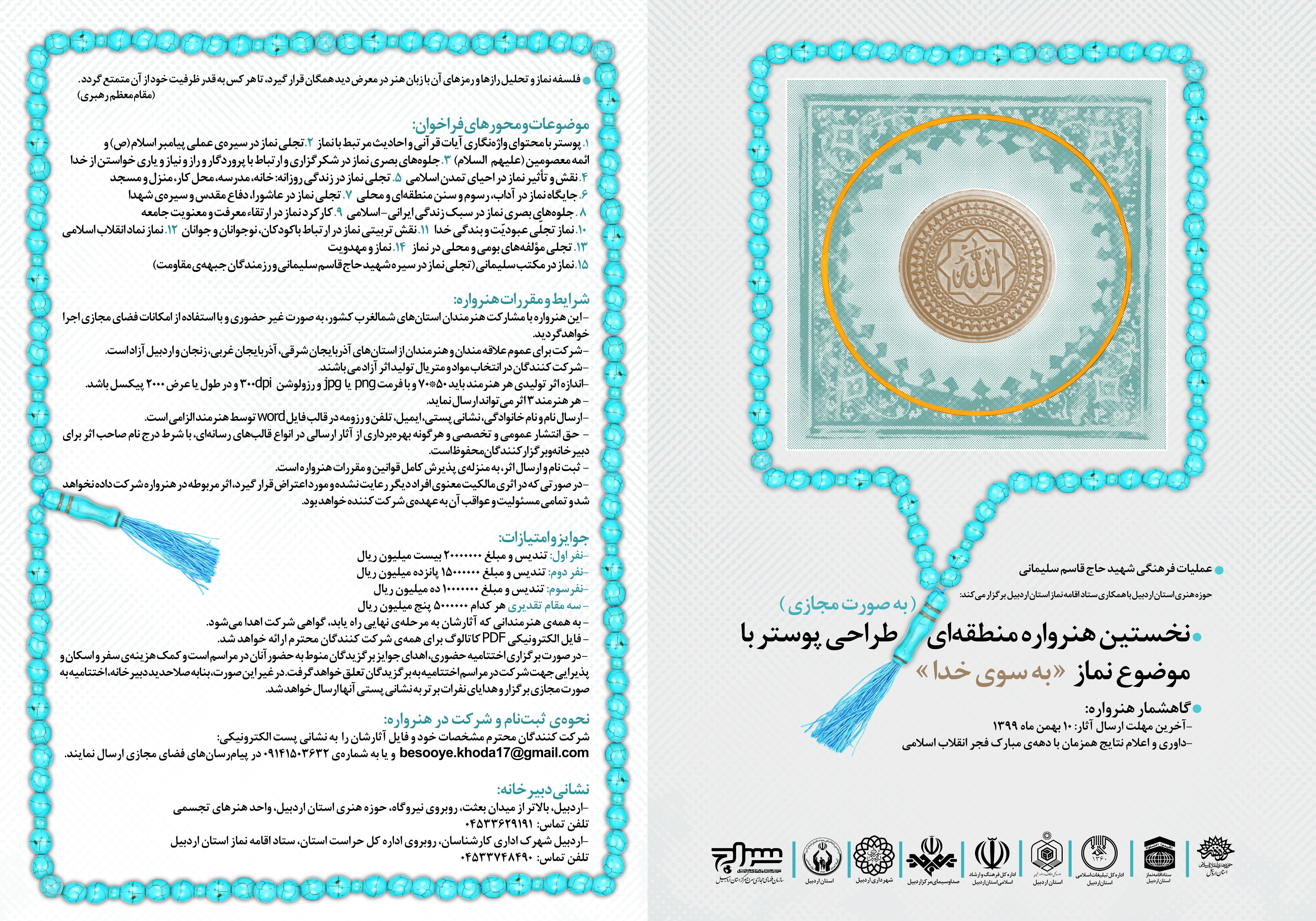 فراخوان عملیات فرهنگی شهید حاج قاسم سلیمانی