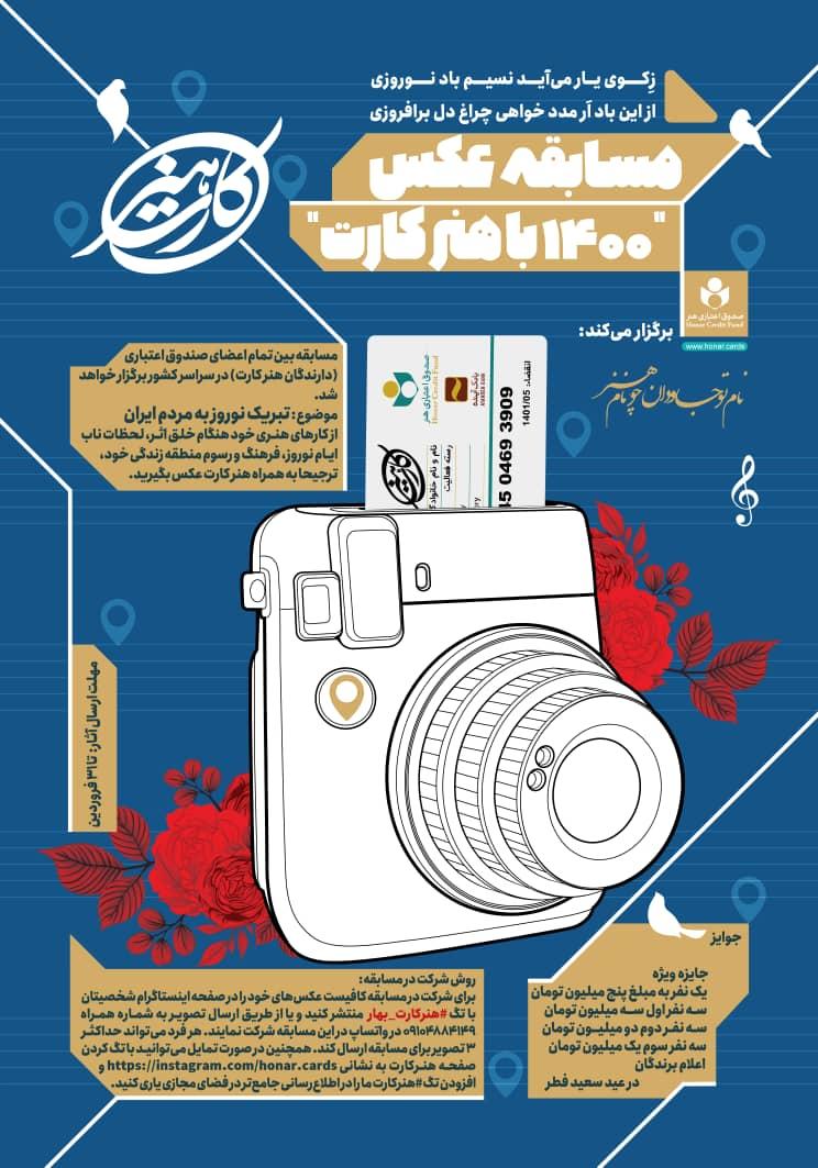 فراخوان مسابقه اینستاگرامی عکس 1400 با هنرکارت