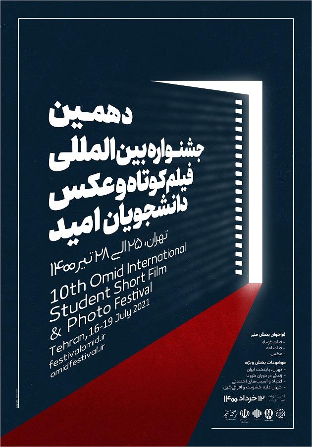 فراخوان دهمین جشنوارهٔ بینالمللی فیلم کوتاه و عکس دانشجویان امید