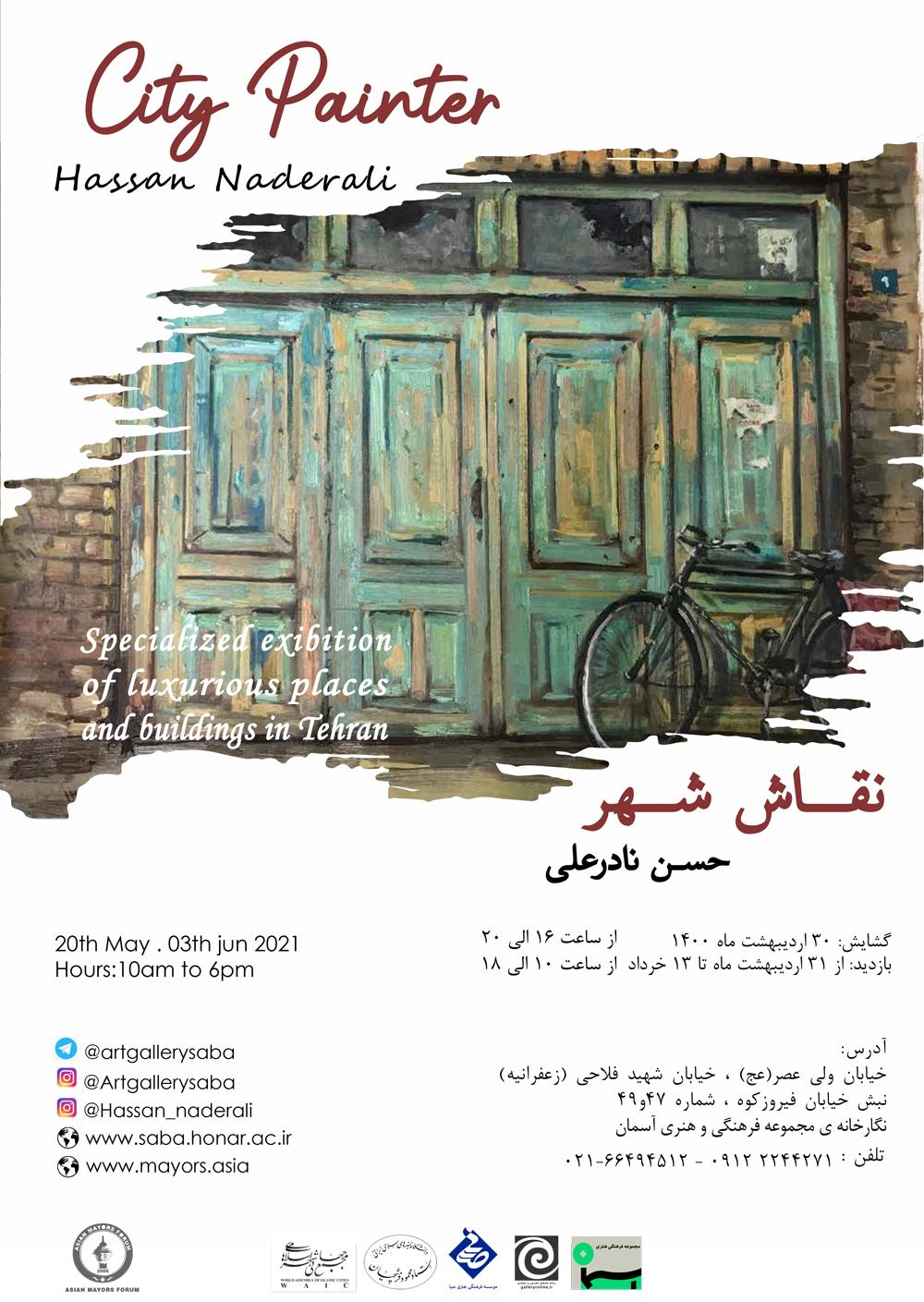 موسسه فرهنگی هنری وپژوهشی صبا میزبان نقاشی های «نقاش شهر» در نگارخانه آسمان می شود