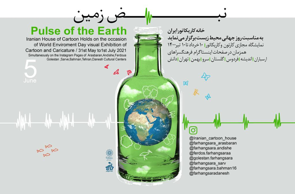 """خانه کاریکاتور ایران نمایشگاه """"نبض زمین"""" را به مناسبت روز جهانی محیط زیست برگزار می نماید"""