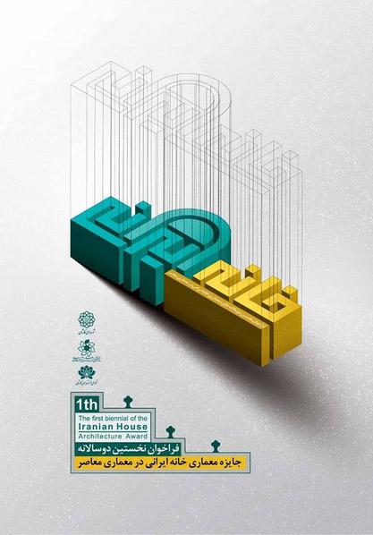فراخوان دوسالانه جایزه ملی خانه ایرانی در معماری معاصر