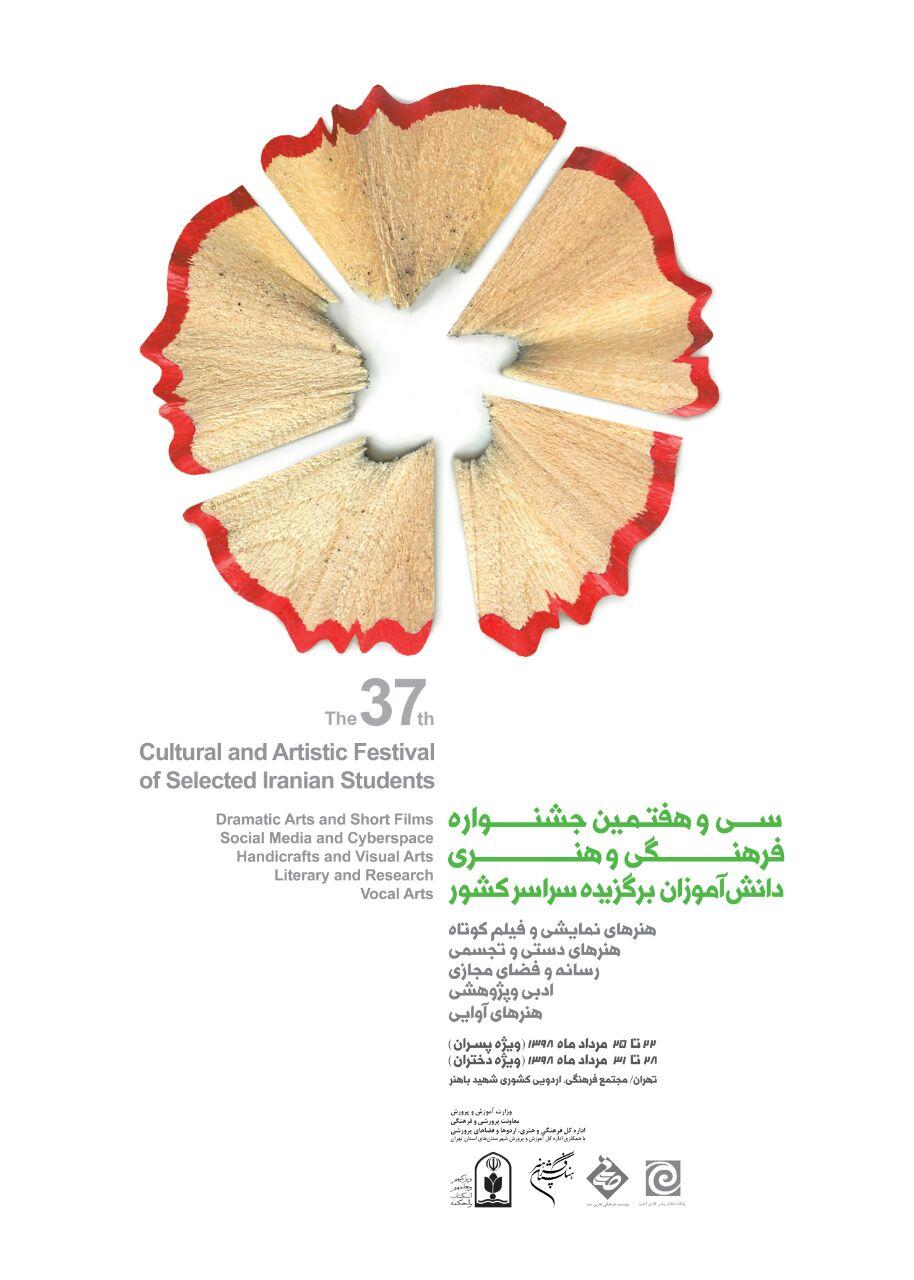 حامی رسانه ای «سی و هفتمین جشنواره فرهنگی هنری دانشآموزان» در موسسه صبا