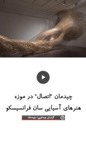 """ویدیو چیدمان """"اتصال"""" در موزه هنرهای آسیایی سان فرانسیسکو"""