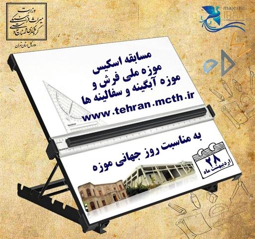 فراخوان مسابقه اسکیس موزه آبگینه و فرش
