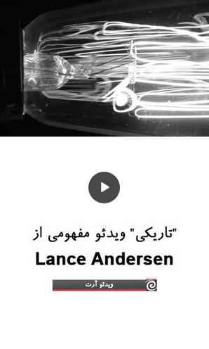 تاریکی، فیلمی مفهومی از لنس اندرسن