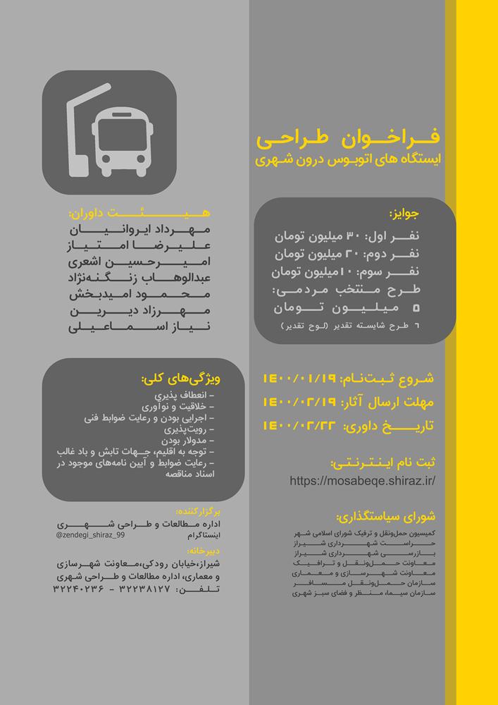 فراخوان مسابقه طراحی ایستگاه های اتوبوس در سطح شهر شیراز