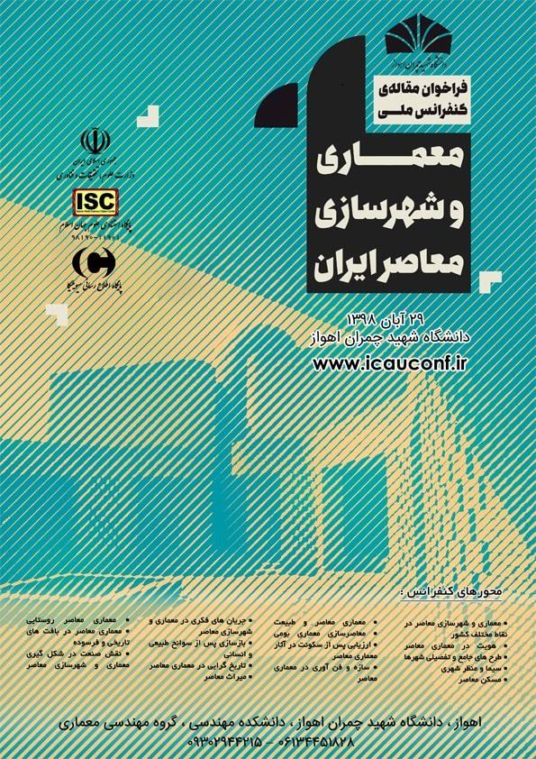 کنفرانس ملی معماری و شهرسازی معاصر ایران