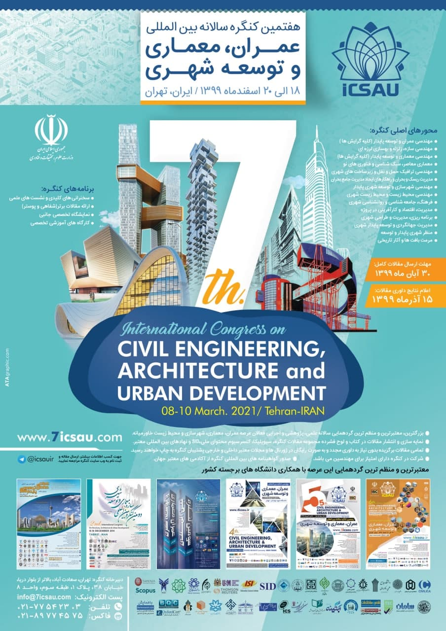 هفتمین کنگره سالانه بین المللی عمران، معماری و توسعه شهری