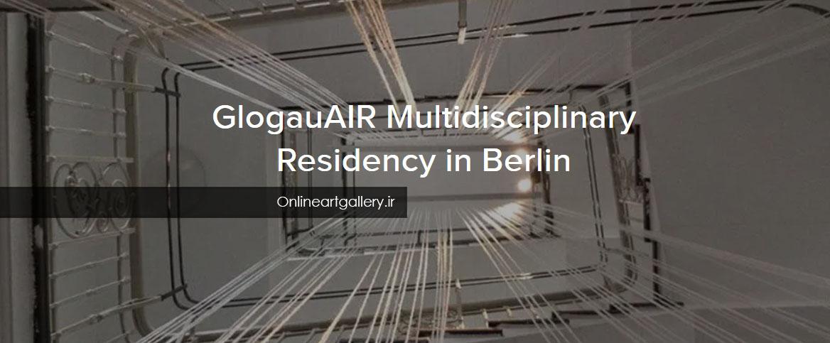 فراخوان رزیدنسی چند رشته ای در GlogauAIR برلین