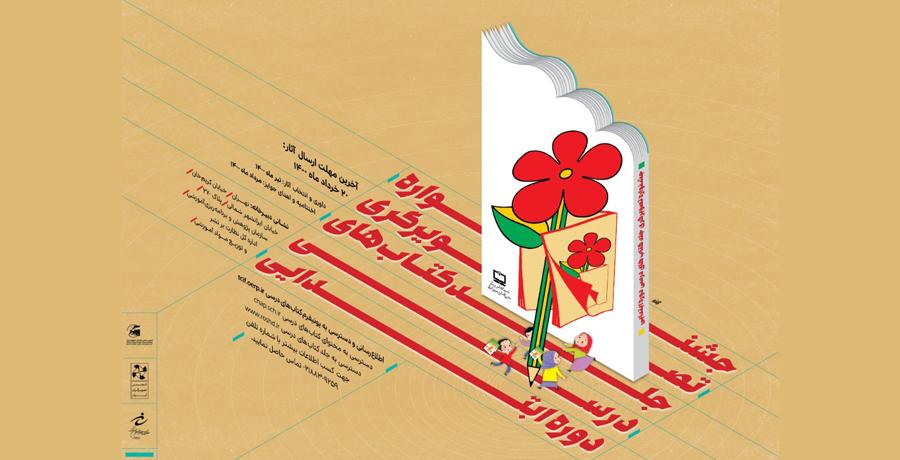 فراخوان جشنواره تصویرگری جلد کتاب های درسی