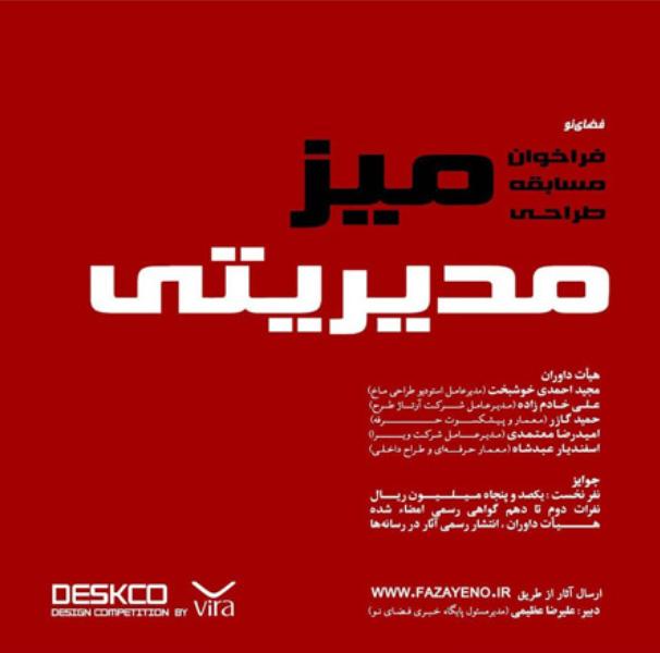 فراخوان مسابقه طراحی میز مدیریتی