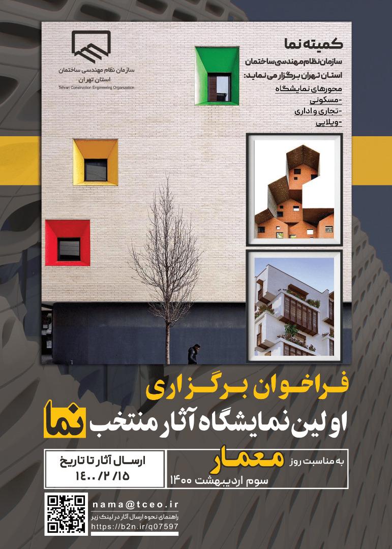 فراخوان برگزاری اولین نمایشگاه آثار منتخب نما