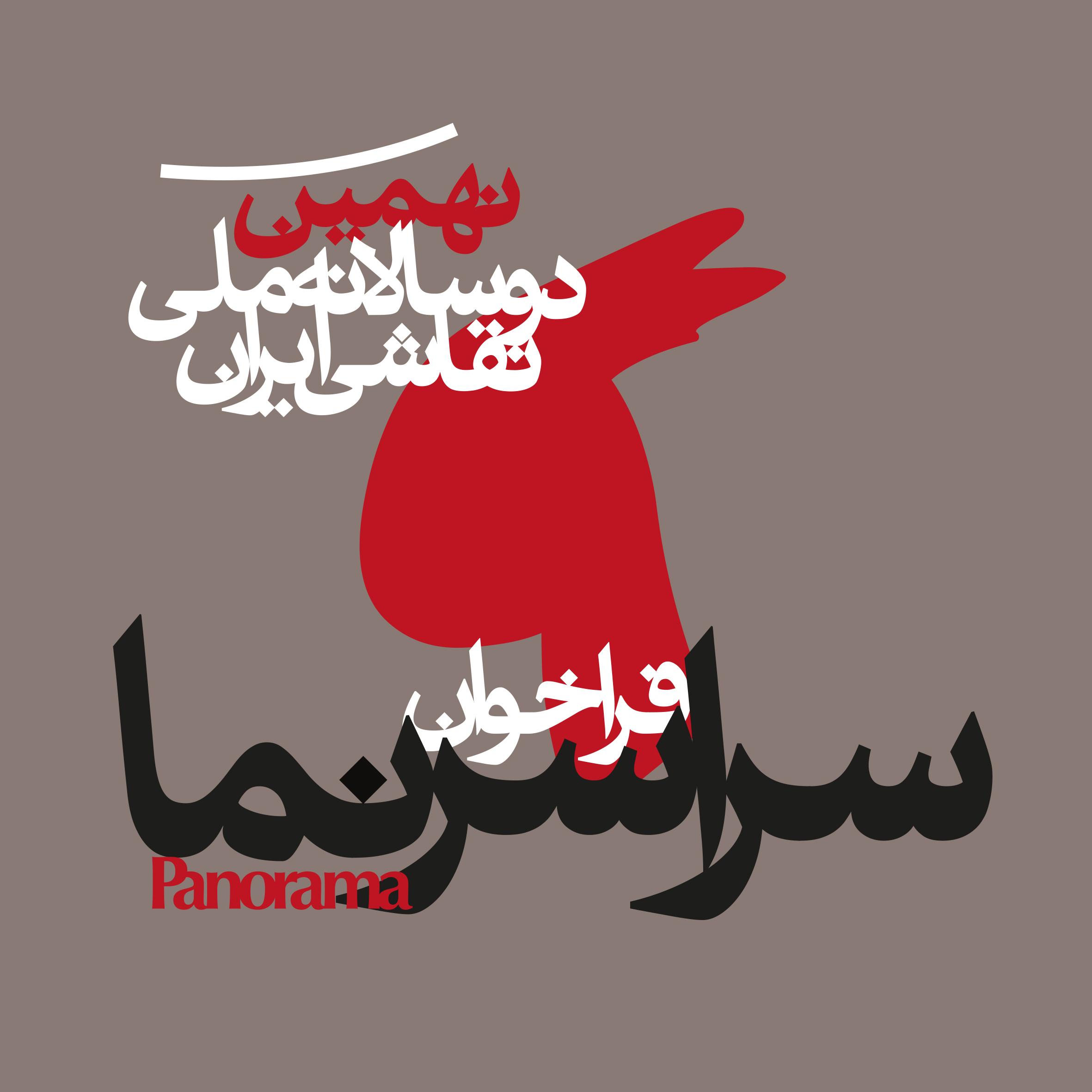 فراخوان بخش «سراسرنمای» نهمین دوسالانه ملی نقاشی ایران