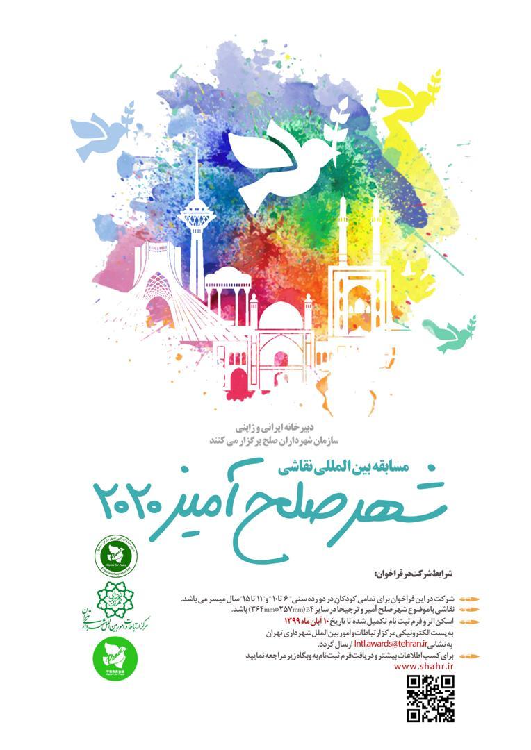 مسابقه بینالمللی نقاشی «شهر صلح آمیز» سال 2020